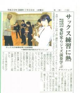 2008.07.30.静岡新聞