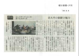2008.08.08.asahishinbun_yukan