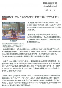 2008.08.ginzakeizaishinbun
