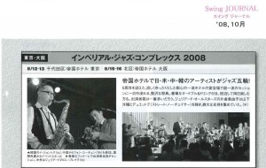 2008.10.SwingJournal