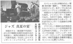 2010.08.14.産経新聞