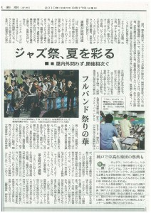 2010.08.17.日本経済新聞