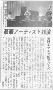 2010.08.17.大阪日日新聞